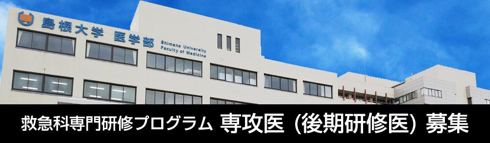 島根大学附属病院 救急科専門研修プログラム専攻医(後期研修医)募集